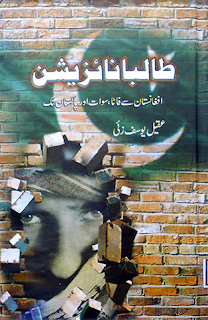 Cover Page: Talibanization By Aqeel Yousafzai in Urdu Free Download