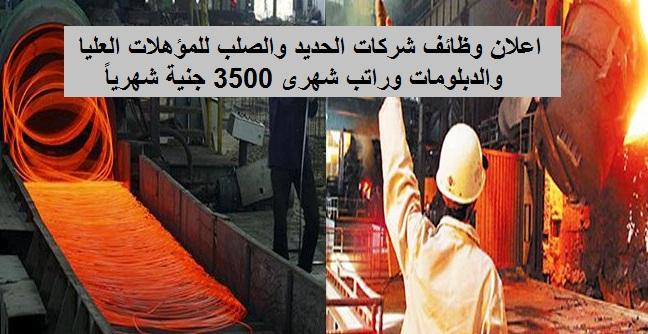 اعلان وظائف شركات الحديد والصلب للمؤهلات العليا والدبلومات وراتب شهرى 3500 جنية شهرياً