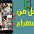 تطبيق Batch Save لحفظ الفيديو والصور من انستجرام بضغطة زر (النسخة المدفوعة)