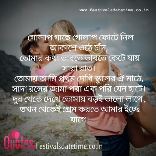 Bangla Instagram and Facebook Love Shayari Status Free Download & share