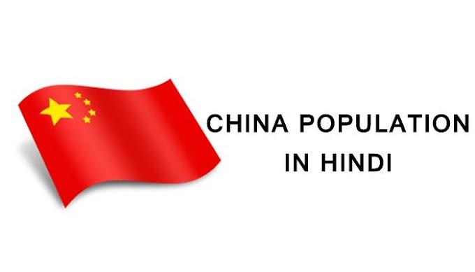चीन की जनसंख्या कितनी है 2018 [2019] - Population of China