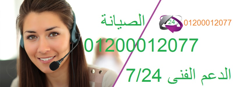 رقم  صيانة زانوسى بالقاهرة
