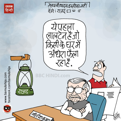 nitish kumar cartoon, lalu prasad yadav cartoon, indian political cartoon, cartoonist kirtish bhatt
