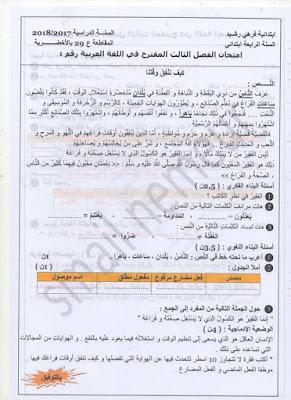 نماذج اختبارات الثلاثي الثالث مادة اللغة العربية مع الحل السنة الرابعة ابتدائي الجيل الثاني