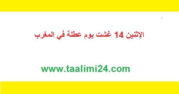 يوم الإثنين 14 غشت ستكون الإدارات العمومية في عطلة