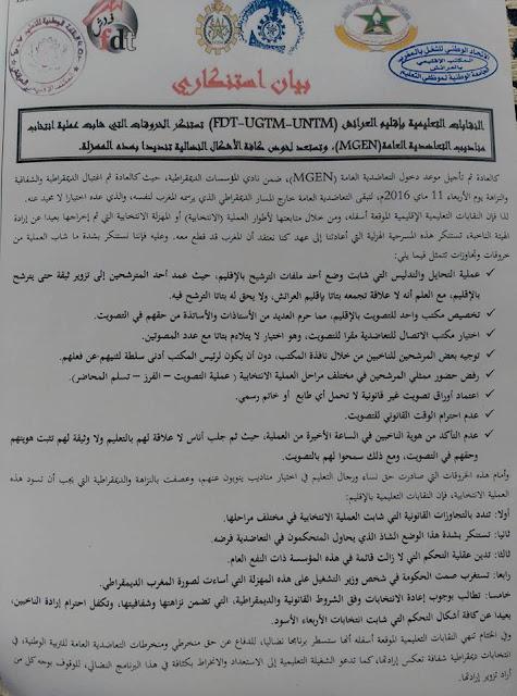 النقابات التعليمية بإقليم العرائش (UNTM - UGTM - FDT) تستنكر الخروقات التي شابت عملية انتخاب مناديب التعاضدية العامة (MGEN)