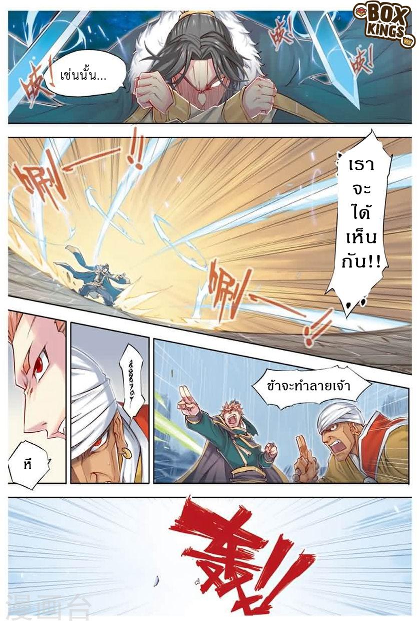 Jiang Ye ตอนที่ 14 หน้า 8