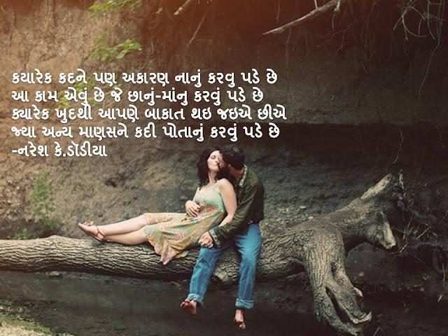 कयारेक कदने पण अकारण नानुं करवु पडे छे Gujarati Muktak By Naresh K. Dodia