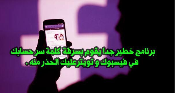 برنامج خطير جدا يقوم بسرقة  كلمة سر حسابك في فيسبوك و تويترعليك الحذر منه .