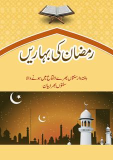 Ramzan ki Baharain Download Book PDF in Urdu