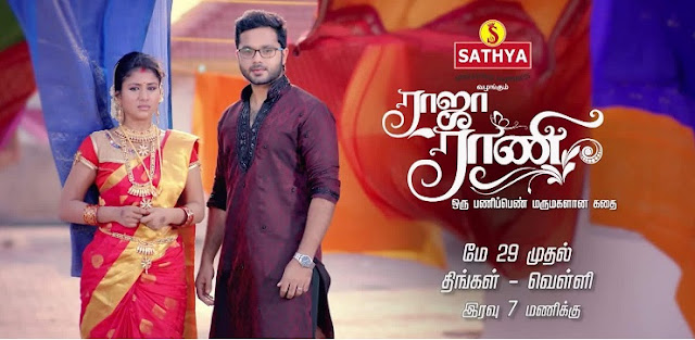 Raja Rani Tamil Serial cast