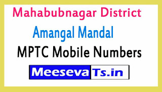 Amangal Mandal MPTC Mobile Numbers List Mahabubnagar District in Telangana State