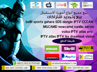 abonnement iptv free iptv iptv subscription