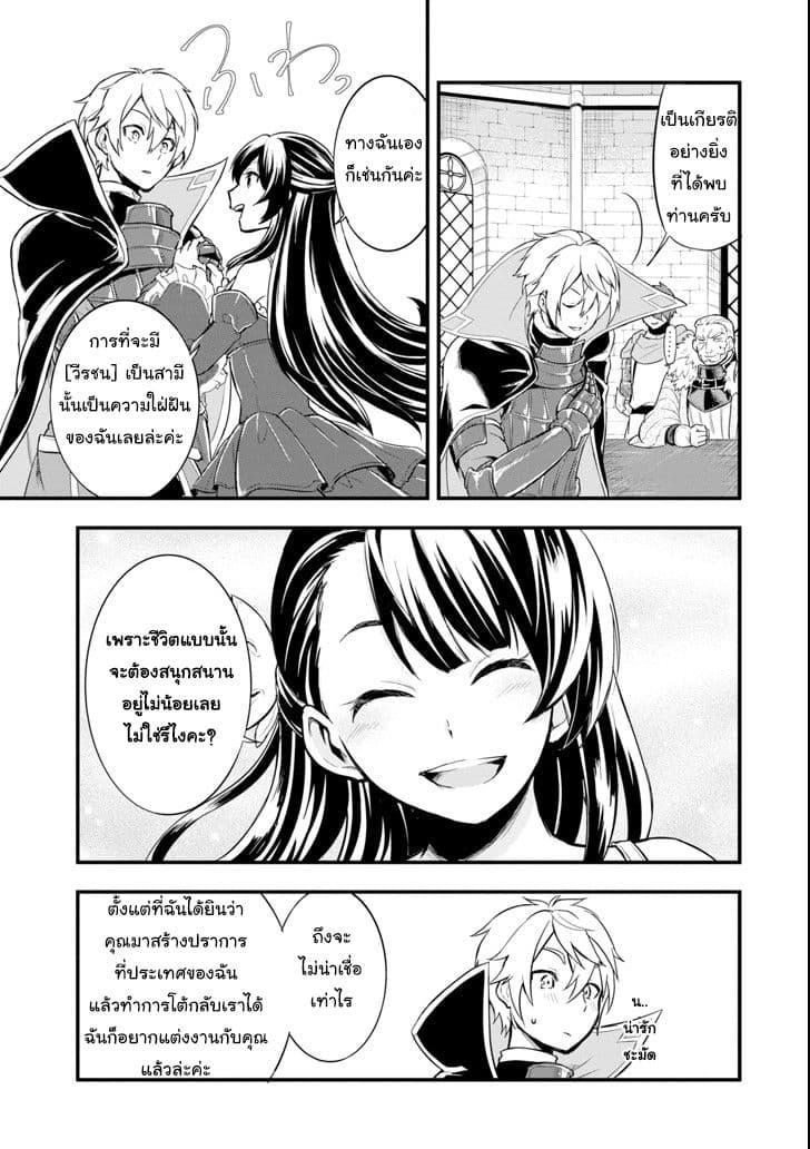 อ่านการ์ตูน Oda Nobunaga to Iu Nazo no Shokugyo ga Mahou Kenshi yori Cheat Dattanode Oukoku wo Tsukuru Koto ni Shimashita ตอนที่ 8 หน้าที่ 3