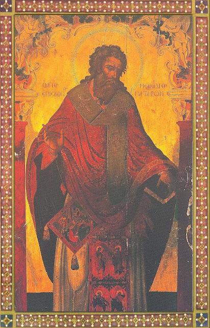 Μνήμη τοῦ ἁγίου ἱερομάρτυρος Μεθοδίου