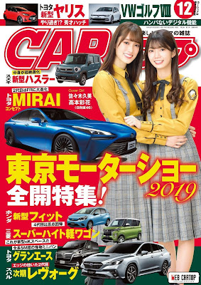 CARトップ 2019年12月号 zip online dl and discussion