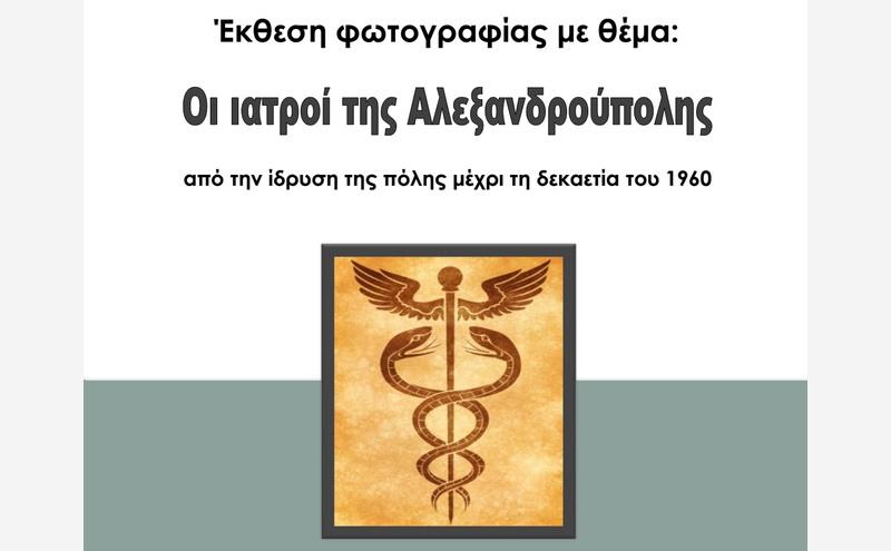 Έκθεση φωτογραφίας: «Οι ιατροί της Αλεξανδρούπολης από την ίδρυση της πόλης μέχρι τη δεκαετία του 1960»