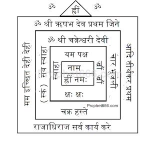 Jain Peace and Prosperity Enhancing Yantra for Diwali