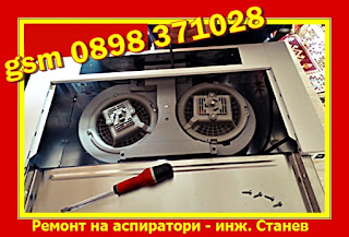 Ремонт на битова техника, Ремонт на битова техника по домовете, Ремонт на битова техника в София, Ремонт на аспиратори, Сервизни ремонти,