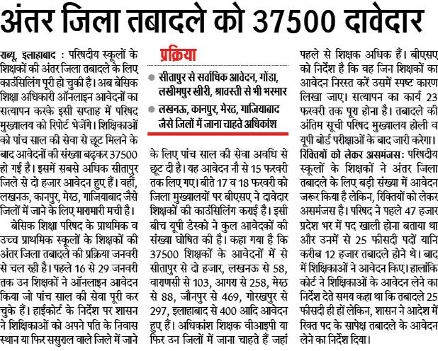 अंतर जिला तबादले को 37500 दावेदार: लखनऊ, कानपुर, मेरठ, गाजियाबाद जैसे जिलों में रहेगी मारामारी