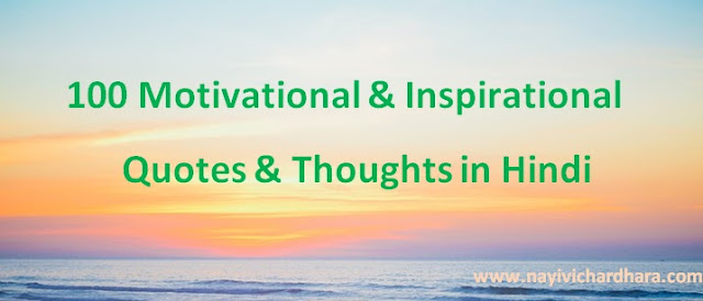 Top 100 Motivational & Inspirational Quotes & Thoughts in Hindi