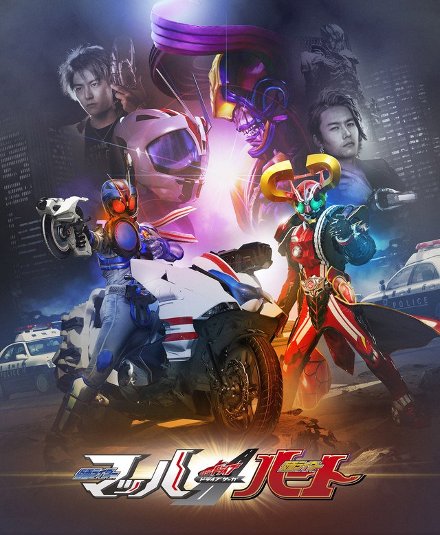 My Shiny Toy Robots: Movie REVIEW: Kamen Rider Drive Saga