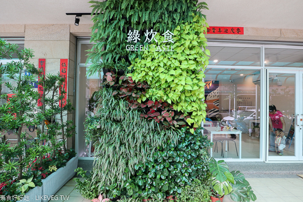 綠炊食Green Taste|霧峰省議會附近的蔬食美食,還能喝下午茶