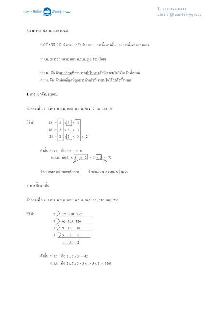 เรียนคณิตศาสตร์ที่บ้าน สมุทรปราการ