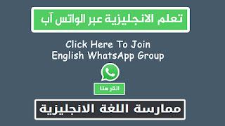 مجموعات واتس لتعلم الانجليزية 2018