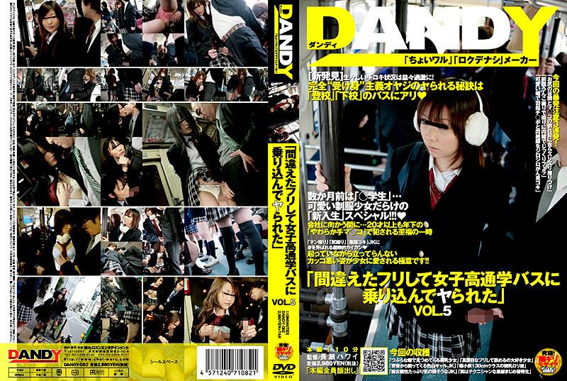 [DANDY-082] 「間違えたフリして女子校通学バスに乗り込んでヤられた」 VOL.5