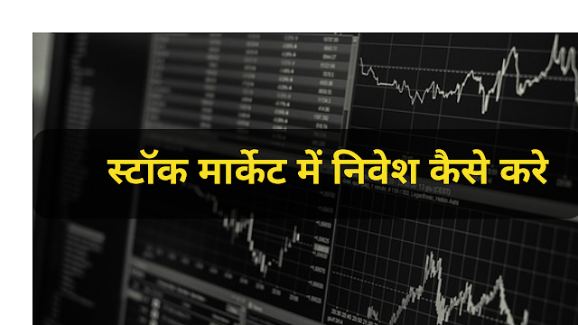 How to Invest In share Market in Hindi, शेयर बाजार में निवेश कैसे करे