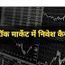 शेयर बाजार में निवेश कैसे करे | Share Market me Invest Kaise Kare