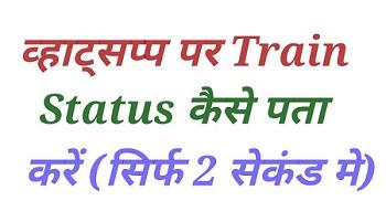 Whatsapp पर Train स्टेटस चेक कैसे करें।