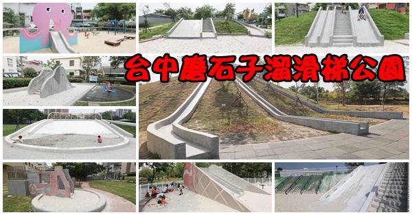 台中9座設置磨石子溜滑梯和沙坑的兒童公園|親子景點|12感官遊具|持續更新