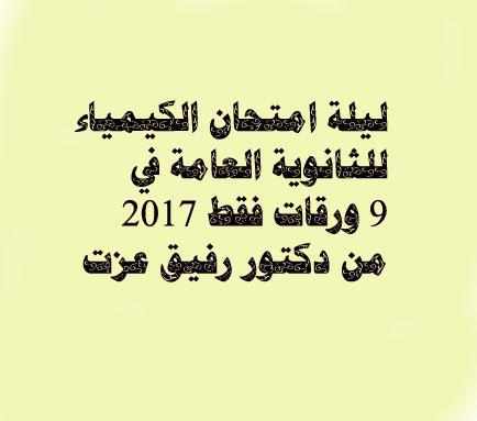 مراجعة ليلة الامتحان في الكيمياء للثانوية العامة 2017 من دكتور رفيق عزت