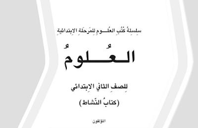 كتاب العلوم النشاط للصف الثاني الأبتدائي المنهج الجديد 2017- 2018