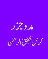 Mad-O-Jazar Book by Col Shafiq Ur Rehman