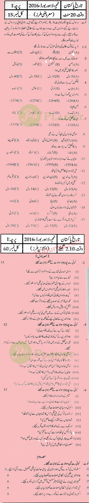 Past Papers of 9th Class Lahore Board 2016 History of Pakistan