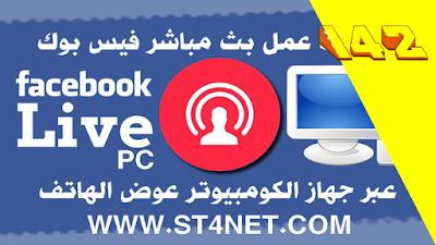 كيفية عمل بث مباشر على فيس بوك من جهاز الكومبيوتر