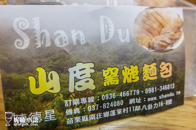 【苗栗南庄美食】山度窯烤麵包。深山裡的手感溫度