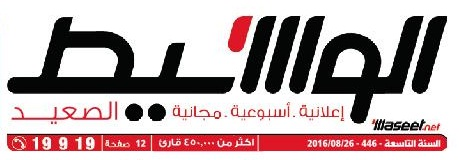 وظائف وسيط الصعيد عدد الجمعة 26 أغسطس 2016