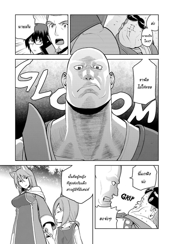 อ่านการ์ตูน Konjiki no Word Master 9.5 ภาพที่ 20