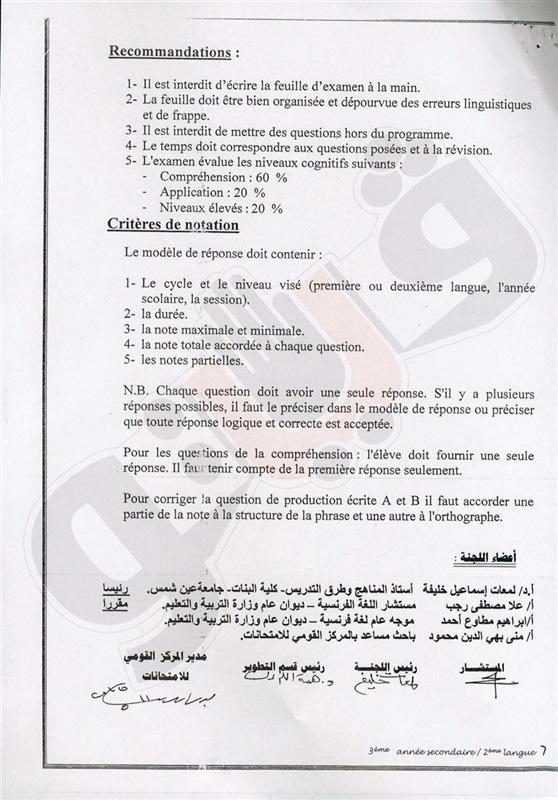 مواصفات الوزارة لامتحان اللغة الفرنسية للثانوية العامة 2016 340