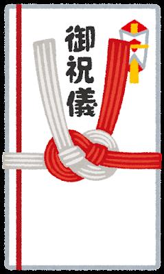 ご祝儀袋のイラスト(御祝儀)
