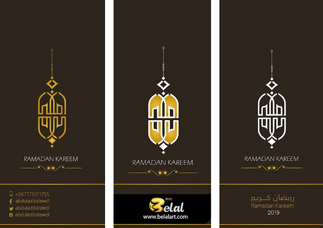 مخطوطة رمضان كريم  حصرية 1440هـ مفتوح قابل للتعديل بصيغة pdf