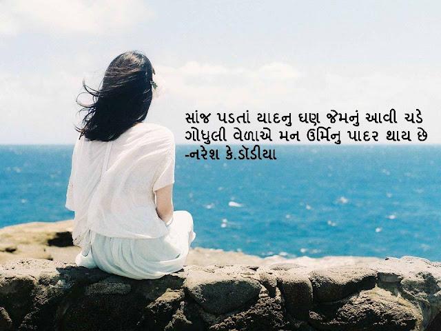 सांज पडतां यादनु घण जेमनुं आवी चडे Gujarati Sher Naresh K. Dodia