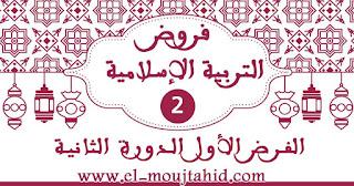 فروض التربيىة الإسلامية الأول للدورة الثانية الثاني ابتدائي