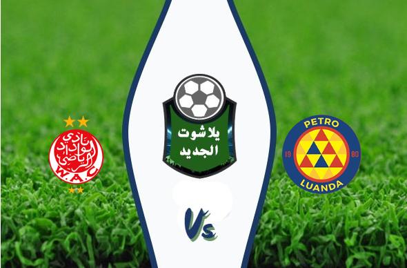 نتيجة مباراة الوداد وبترو أتلتيكو اليوم السبت 11 يناير 2020 دوري أبطال أفريقيا