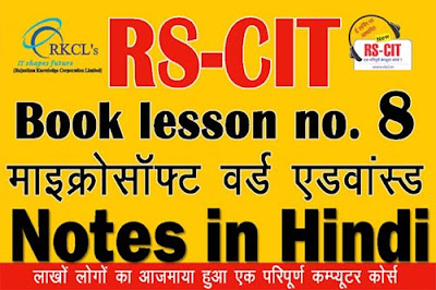 """""""rs cit notes in hindi"""" """"rscit notes"""" """"rs cit question"""" """"rs cit online"""" """"RSCIT Book Chapter- Microsoft Word-Advance"""" """"Microsoft Word-Advance notes in Hindi"""" """"computer notes in hindi""""  """"rscit computer course notes chapter wise"""" """"rscit notes in hindi"""" """"rscit book chapter- Microsoft Word-Advance notes in hindi"""" """"rscit important notes in hindi"""" """"rscit exam notes in hindi"""" """"Learn rscit"""" """"learnRSCIT.com"""" """"rkcl"""" """"rscit"""" """"rs cit"""" """"rscit course"""" """"rscit online"""""""