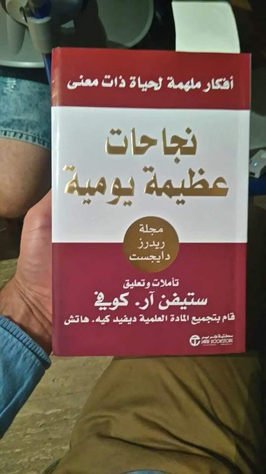 تحميل كتاب أفكار ملهمة لحياة ذات معنى pdf